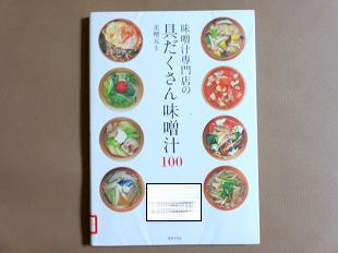 美噌元のレシピ本