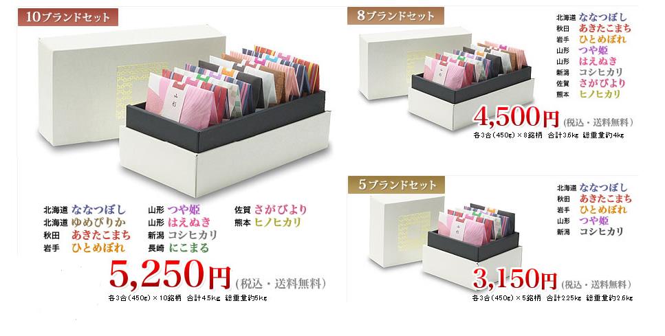 日本の銘米ギフトセット