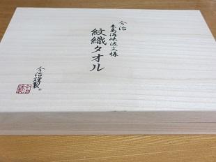 紋織タオル木箱