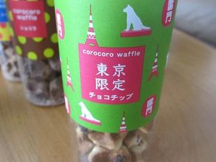 コロコロワッフルチョコチップ