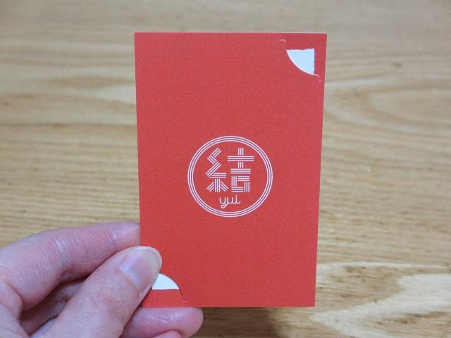 結カタログギフト赤いカード